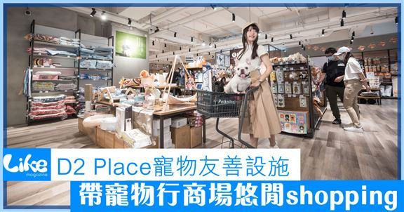 D2 Place寵物友善設施│帶寵物行商場悠閒shopping