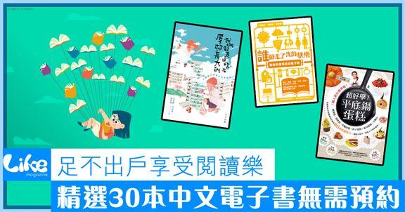 足不出戶享受閱讀樂│精選30本中文電子書無需預約