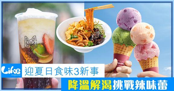 迎夏日食味3新事│降溫解渴挑戰辣味蕾