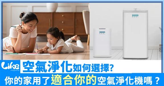 空氣淨化如何選擇? 你的家用了適合你的空氣淨化機嗎?