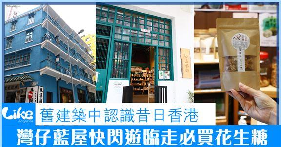 舊建築中認識昔日香港│灣仔藍屋快閃遊臨走必買花生糖