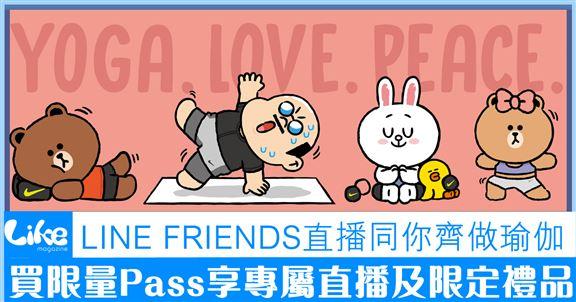 LINE FRIENDS直播同你齊做瑜伽│買限量Pass享專屬直播及限定禮品