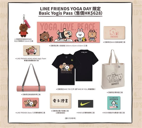 「LINE FRIENDS YOGA DAY限定Yogis Pass」Basic版