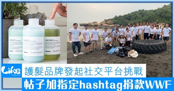 護髮品牌發起社交平台挑戰│帖子加指定hashtag捐款WWF
