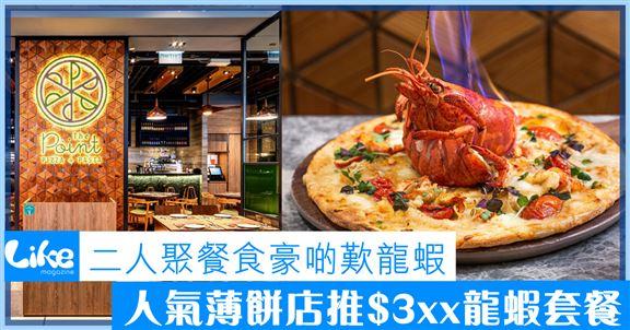二人聚餐食豪啲歎龍蝦│人氣薄餅店推$3xx龍蝦套餐