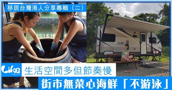 移居台灣港人分享(二)  街市無菜心海鮮「不游泳」