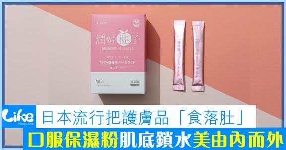 日本流行把護膚品「食落肚」│口服保濕粉肌底鎖水美由內而外