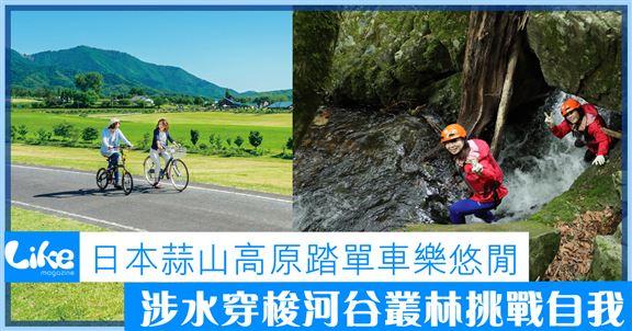 日本蒜山高原踏單車樂悠閒│涉水穿梭河谷叢林挑戰自我