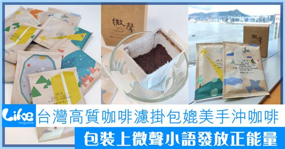 台灣高質咖啡濾掛包媲美手沖咖啡│包裝上微聲小語發放正能量