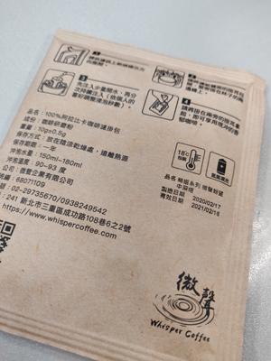包裝上列有咖啡的品名和豆子烘焙程度。