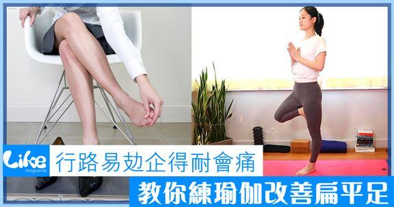行路易攰企得耐會痛│教你練瑜伽改善扁平足