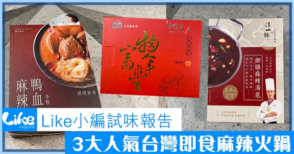 Like小編試味報告│3大人氣台灣即食麻辣火鍋