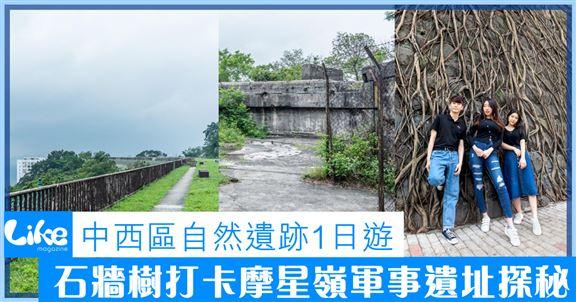 中西區自然遺跡1日遊│石牆樹打卡摩星嶺軍事遺址探秘