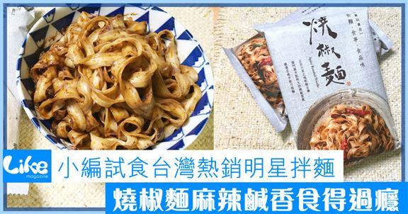 小編試食台灣熱銷明星拌麵│燒椒麵麻辣鹹香食得過癮