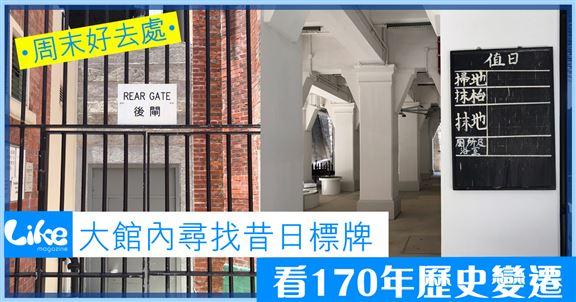 周末好去處│大館內尋找昔日標牌│看170年歷史變遷