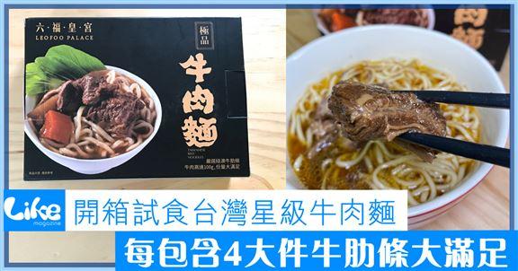 開箱試食台灣星級牛肉麵│每包含4大件牛肋條大滿足