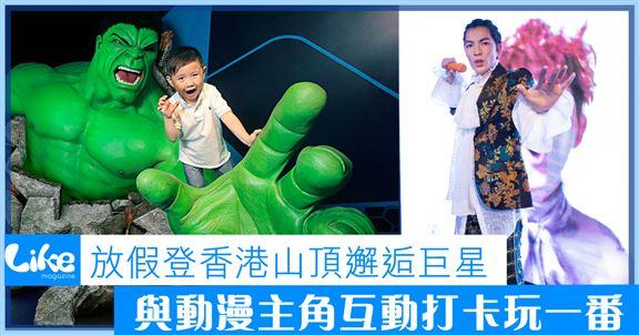 放假登香港山頂邂逅巨星│與動漫主角互動打卡玩一番