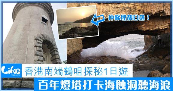 香港南端鶴咀探秘1日遊│百年燈塔打卡海蝕洞聽海浪