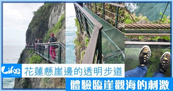 花蓮懸崖邊的透明步道│體驗臨崖觀海的刺激