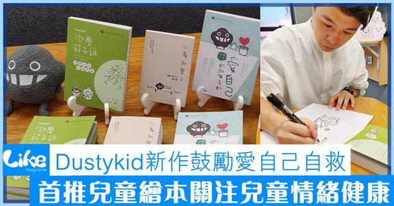 Dustykid新作鼓勵愛自己自救│首推兒童繪本關注兒童情緒健康