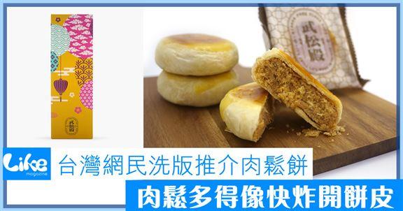 台灣網民洗版推介肉鬆餅│肉鬆多得像快炸開餅皮