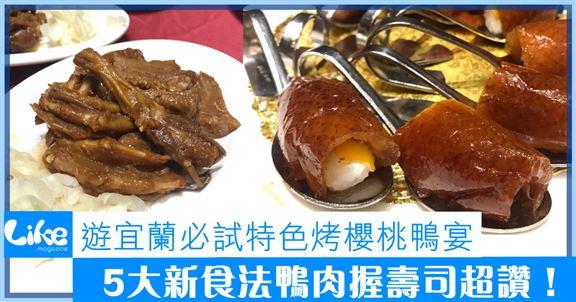 遊宜蘭必試烤櫻桃鴨宴│ 5大新食法鴨肉握壽司超讚!