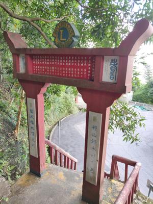 牌坊上列有1963年擴建獅子亭時獅子會會員的名字。