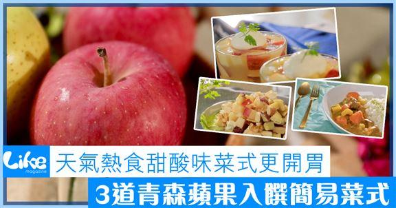天氣熱食酸甜味菜式更開胃│3道青森蘋果入饌簡易菜式