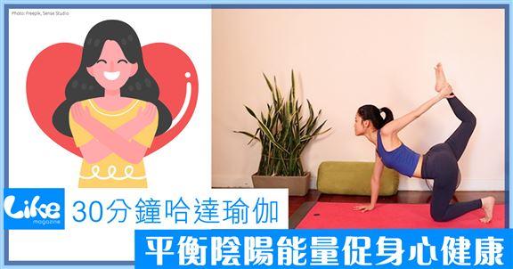30分鐘哈達瑜伽│平衡陰陽能量促身心健康