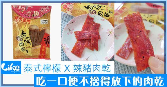 泰式檸檬X辣豬肉乾│吃一口便不捨得放下的肉乾
