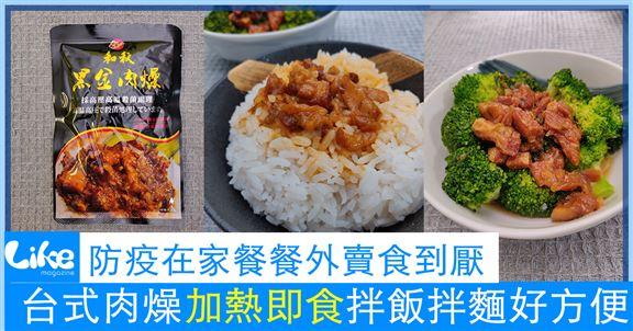 防疫在家餐餐外賣食到厭|台式肉燥加熱即食拌飯拌麵好方便