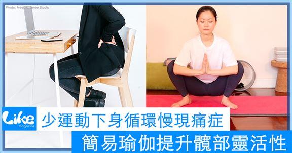 少運動下身循環慢現痛症 | 簡易瑜伽提升髖部靈活性