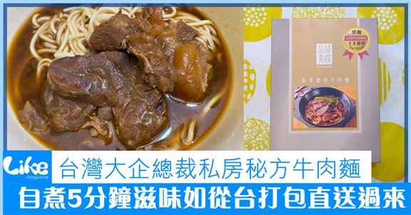 台灣大企總裁私房秘方牛肉麵│自煮5分鐘滋味如從台打包直送過來