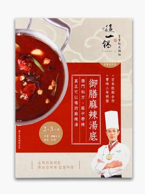 「這一鍋」御膳麻辣湯底