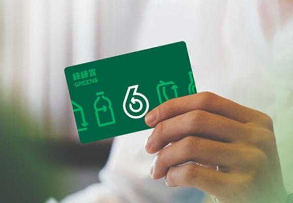 市民於社區新的回收網絡提交不少於2公斤的回收物後,即可作簡單登記領取「綠綠賞」積分卡,每次提交回收物品可儲積分及兌換禮品。(圖片:環保署網頁)