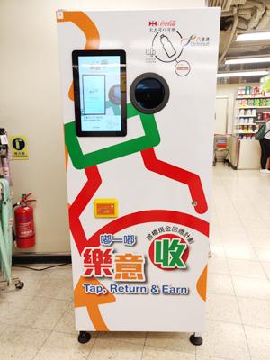 小編在超市搵到回收飲品膠樽嘅回收機,投入清潔乾淨嘅飲品膠樽可得現金回贈。