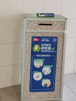 近來在社區中心、中學、議員辦事處等、屋苑等都搵到紙包飲品回收箱,大家按指示去除盒上含塑膠部分,並清洗乾淨,便放投入箱內回收。(圖片:Mil Mill喵坊網頁)