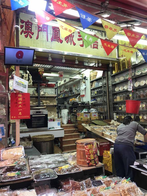 店前賣小吃,店後係製作工場,小吃大部分為當店新鮮手製。
