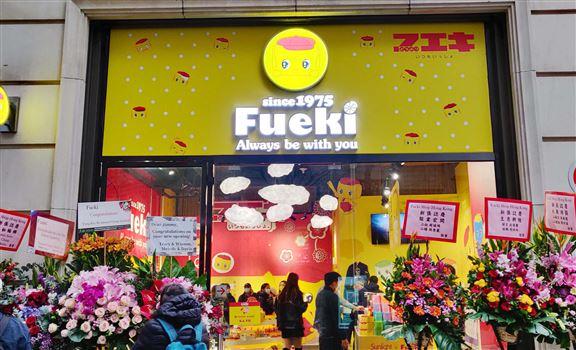 Fueki漿糊仔在灣仔開設首間海外概念店。