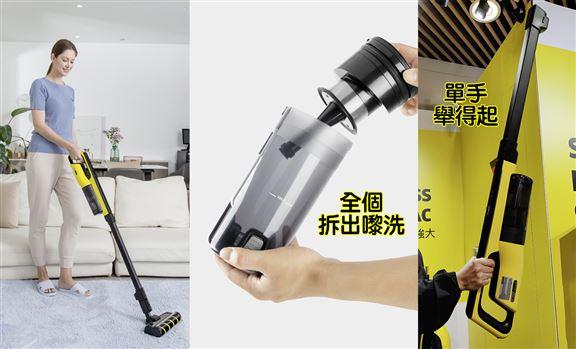 Karcher全新無線吸塵機│人體工學設計輕而易舉