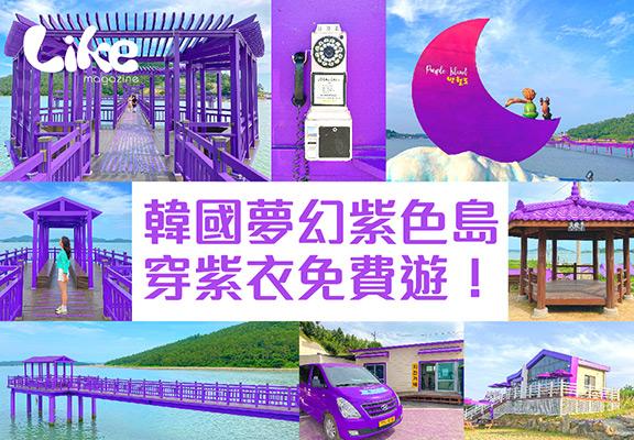 紫花紫橋紫涼亭紫巴士超夢幻│韓國紫色雙島成打卡熱點