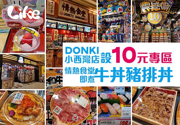 DONKI藍灣廣場開第七分店│增設情熱食堂賣即煮牛丼豬排丼