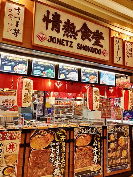 新店增設情熱食堂。
