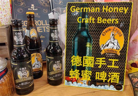 德國蜂蜜手工啤