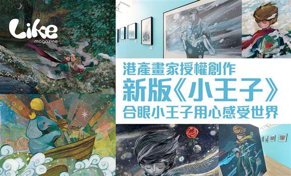 港產畫家授權創作新版《小王子》│合眼小王子用心感受世界