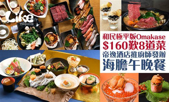 和民極平版Omakase $160歎8道菜│帝逸酒店推廚師發辦海膽午晚餐