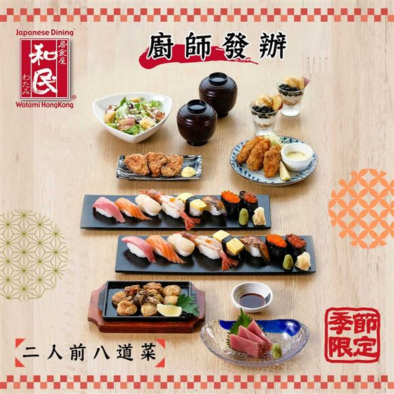 【和民】8 道菜 Omakase