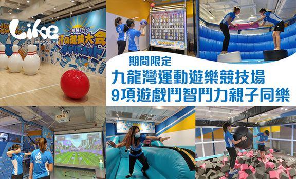 九龍灣期間限定運動遊樂競技場│9項遊戲鬥智鬥力親子同樂