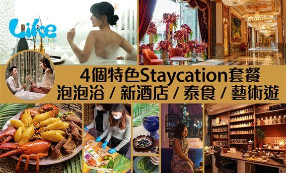 4個特色Staycation套餐│泡泡浴/新酒店/泰食/藝術遊