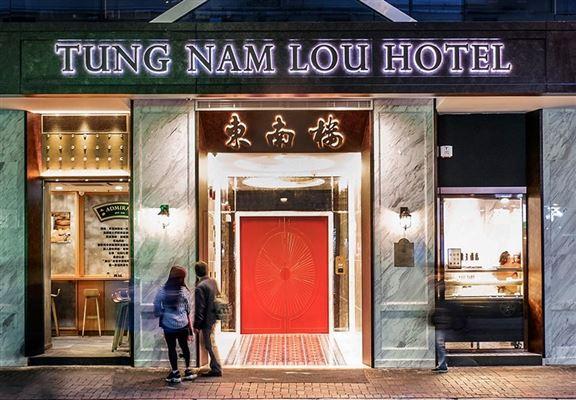 東南樓藝術酒店集酒店、共享空間、藝廊於一身。